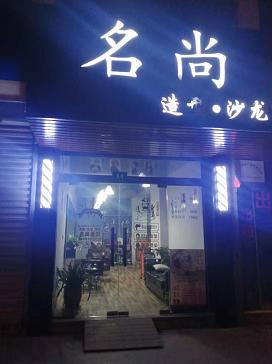 上海盈利中美发店转让