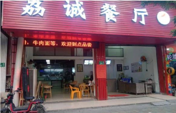 上海餐厅急转
