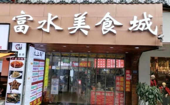 上海盈利餐厅低价转让
