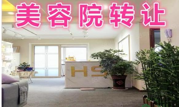 上海盈利中美容院转让