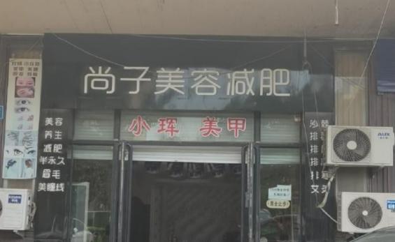 上海盈利美容店转让